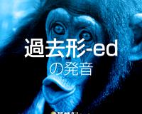 英語の動詞の過去形-edの発音問題を解決する!
