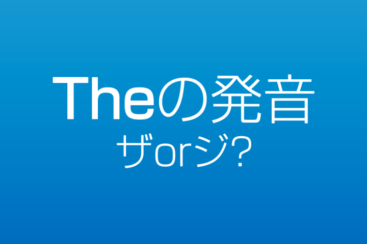 英語の【The】の発音が ザ か ジ かの使い分け方をまとめます