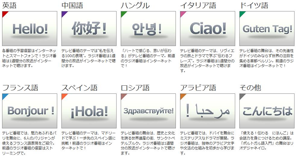 NHKゴガク・各国語