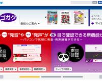 便利!NHKの語学サイトで聞き逃したラジオ講座を視聴・復習できます