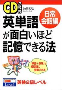 英単語が面白いほど記憶できる法 池田 和弘