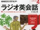 NHKラジオ講座で数年かけて英語習得を目指しました。