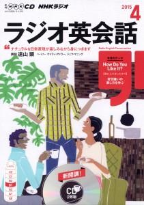 Photo By Amazon.co.jp: NHK ラジオ英会話: 本