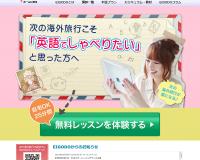エイゴドウオンライン英会話(EIGODO)