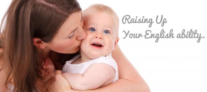 英語力を育てる=赤ちゃんを育てると考えるとモチベーションを保てるかも!?