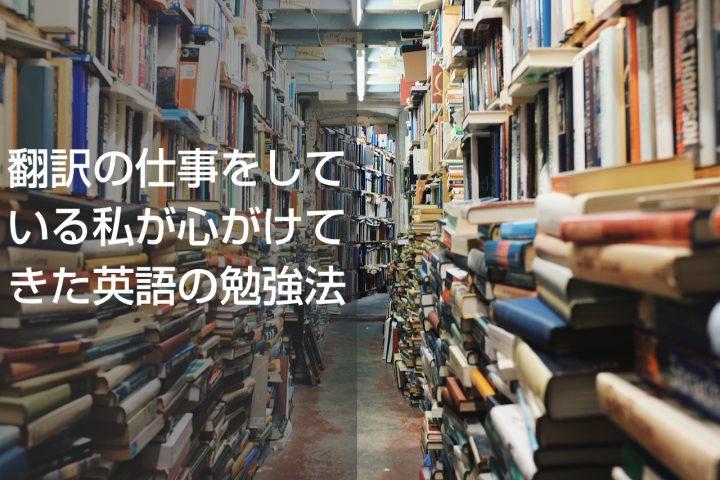 翻訳の仕事をしている私がこれまでに心がけてきた英語勉強法