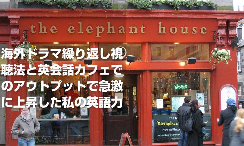 海外ドラマ繰り返し視聴法と英会話カフェでのアウトプットで急激に上昇した私の英語力