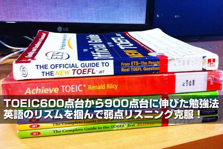 TOEIC600点台から900点台に伸びた勉強法 英語のリズムを掴んでリスニング克服
