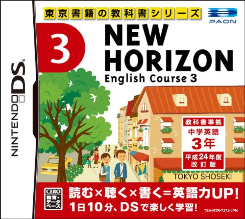 Photo By Amazon.co.jp: NEW HORIZON English Course: TVゲームストア