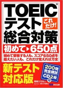 Photo By Amazon.co.jp: 新テスト対応!!これだけ!TOEICテスト総合対策初めて~650点: 菊間 ひろみ: 本