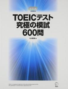 Photo By Amazon.co.jp | TOEIC(R)テスト 究極の模試600問 (CD・別冊解答・解説・DL特典付) (TOEICテスト 究極シリーズ) | 本 ・TOEIC 通販