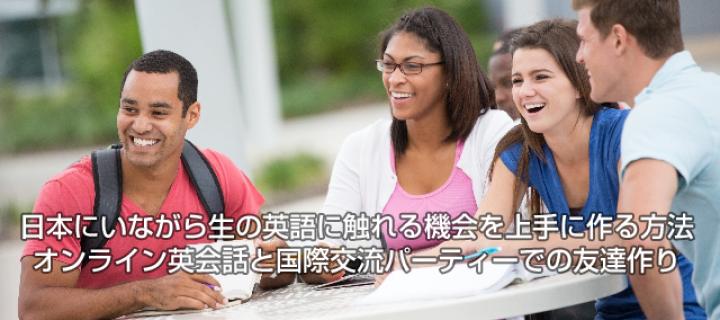 日本にいながら生の英語に触れる機会を上手に作る方法 オンライン英会話と国際交流パーティーでの友達作り
