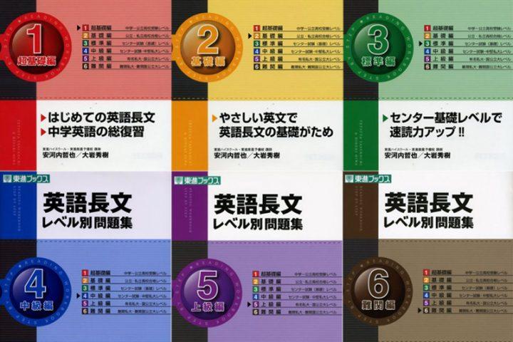受験英語には必須!私の英語3本柱「語彙力」「文法力」「読解力」の養い方