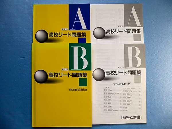 高校リード問題集 英文法A | 教育開発ONLINE