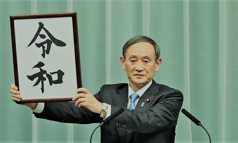 英語脳メルマガ 第03713号 The work was written April 1 by a Cabinet Office specialist in calligraphy. の意味は?