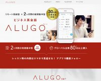 ALUGO(アルゴ)