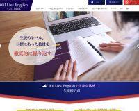 ウィリーズ英語塾